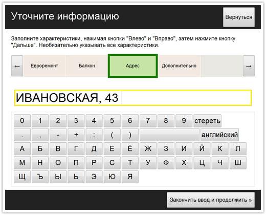 Интерфейс терминала для работы с объявлениями