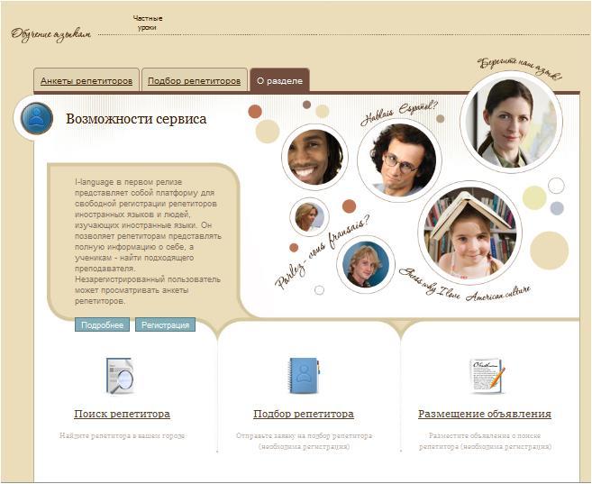 Скриншот страницы I-Language
